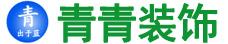 广州市青青装饰有限公司