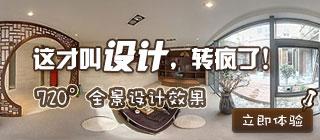 广州市青青720度全景设计效果图