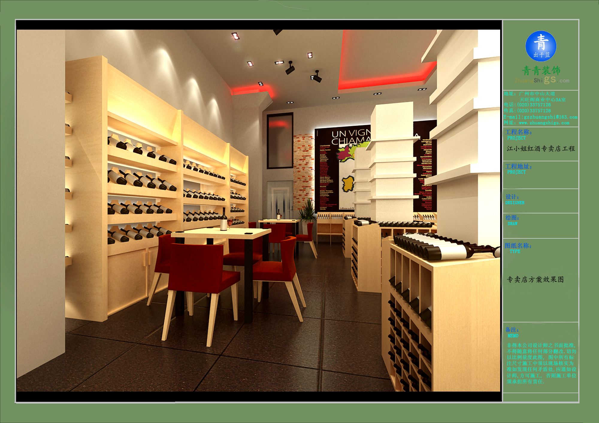 广州红酒商铺manbetx手机登录设计案例
