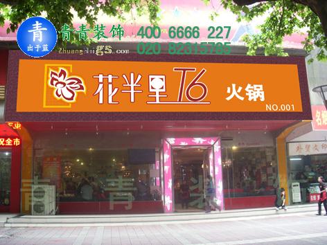 火锅店manbetx手机登录设计效果图案例展示
