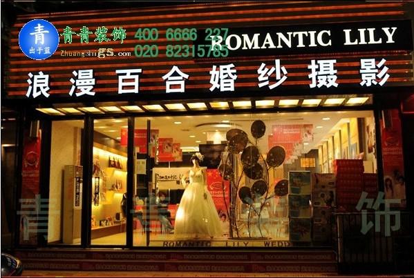 婚纱店manbetx手机登录设计效果图片参考案例图库